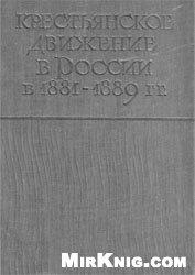Книга Крестьянское движение в России в 1881-1889 гг