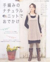 Журнал Let's knit series No.2926
