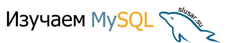 Изучаем SQL. №19. SQL views или представления (вьюхи)