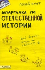 Книга Шпаргалка по отечественной истории - Зубанова С.Г.