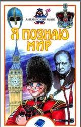 Книга Английский язык, Я познаю мир, Детская энциклопедия, Маркова О.Ю., 2004