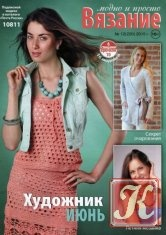 Журнал Книга Вязание модно и просто № 12 2015
