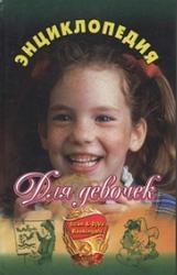 Книга Энциклопедия для девочек-2, Воскобойников В.М., Ефремов А.П., 1999