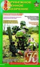 Журнал Журнал Зарубежное военное обозрение № 7 2015