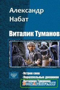 Книга Виталик Туманов. Дилогия в одном томе