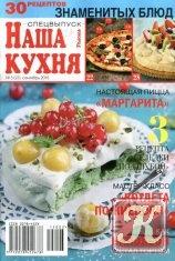 Журнал Наша кухня. Спецвыпуск № 3 2015 30 рецептов знаменитых блюд