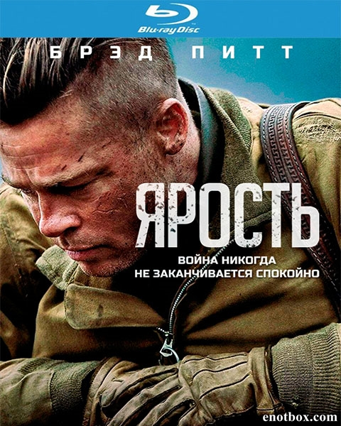 Ярость / Fury (2014/BDRip/HDRip)