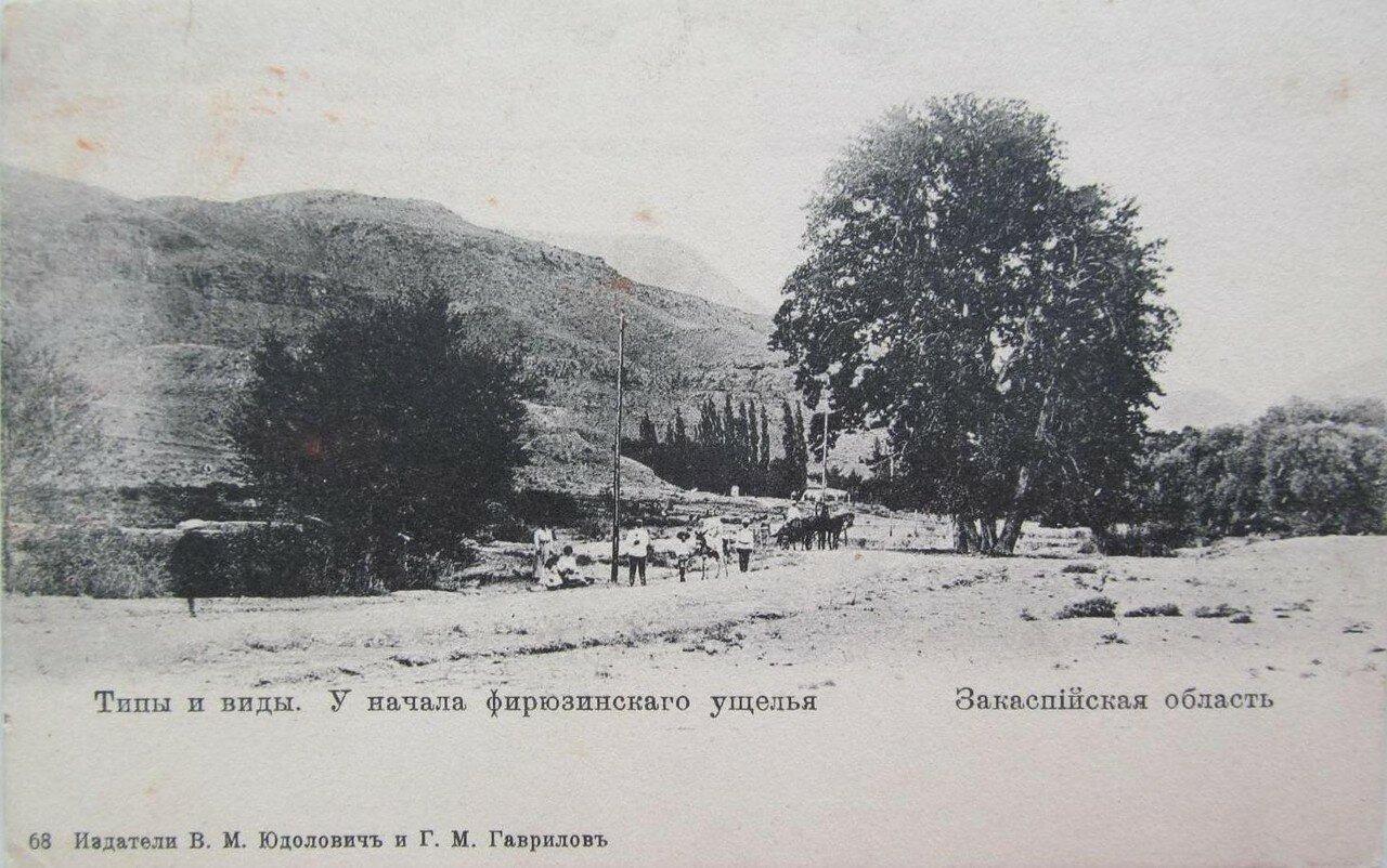 Окрестности Асхабада. У начала фирюзинского ущелья