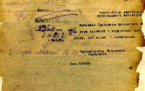 ГАКО, ф. Р-7, оп. 1, д. 2400, л. 57