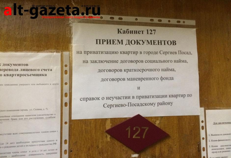 сделали порядок подачи документов на приватизации квартиры уже третий