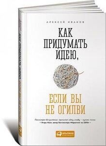 book_RGB_700_kak pridumat_ideyu_esli_vy_ne_ogilvi.jpg