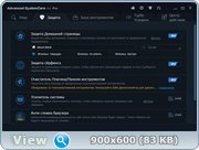 Настройка компьютера - Advanced SystemCare Pro 8.2.0.795 [DC 13.04.2015]
