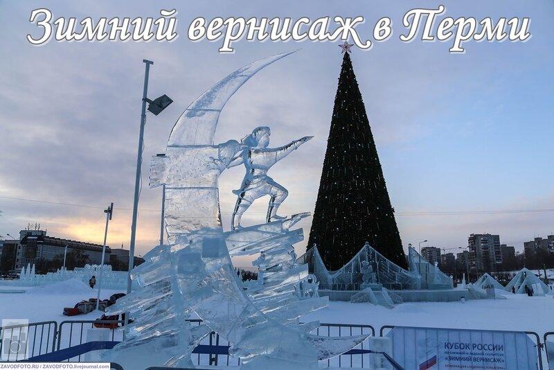Зимний вернисаж в Перми.jpg