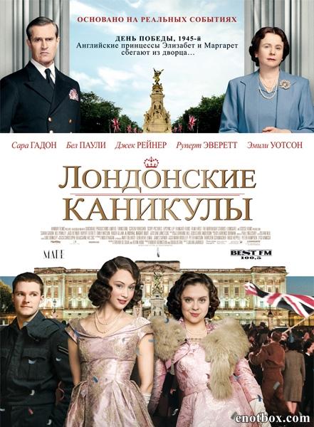 Лондонские каникулы / A Royal Night Out (2015/WEB-DL/WEB-DLRip)