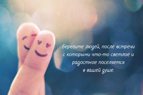 Если ты счастлив, ты сможешь помочь другим