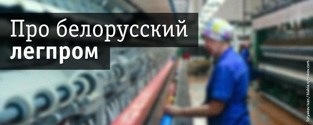 Про белорусский легкром