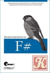 Книга Книга Программирование на F#