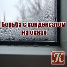 Книга Книга Борьба с конденсатом на окнах