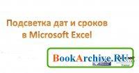 Книга Подсветка дат и сроков в Excel