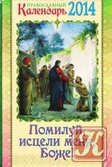 Книга Книга Помилуй, исцели меня, Боже! Православный календарь на 2014 год
