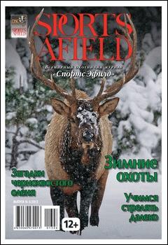 Журнал Журнал Sports Afield №6 2013
