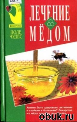 Книга Лечение мёдом