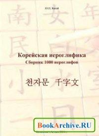 Корейская иероглифика Сборник 1000 иероглифов