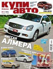 Журнал Книга Купи авто № 11 2014