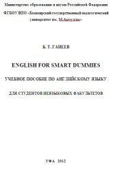 Книга English for Smart Dummies
