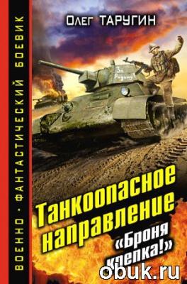 Книга Таругин Олег - Танкоопасное направление. «Броня крепка!»