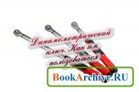 Книга Динамометрический ключ. Как им пользоваться