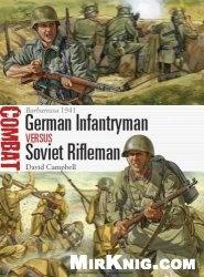 Книга German Infantryman vs Soviet Rifleman: Barbarossa 1941 (Osprey Combat 7)