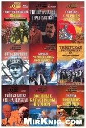Книга Военные тайны XX века  (134 книги)