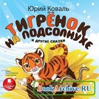 Книга аудиокниги 2014, MP3, для детей, сказки, АРДИС