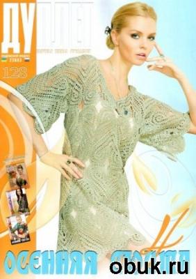Журнал Дуплет №128 2011. Осенняя сюита - 4