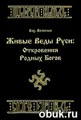 Живые Веды Руси. Откровения Родных Богов
