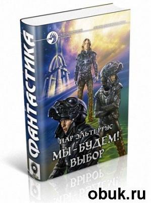 Книга Эльтеррус Иар - Мы – будем! Выбор
