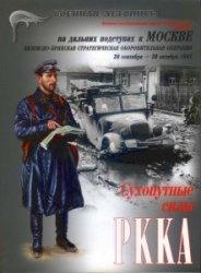 Книга На дальних подступах к Москве. Вяземско-Брянская стратегическая оборонительная операция (30 сентября - 30 октября 1941 года)