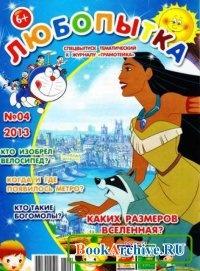 Книга Любопытка №4, 2013.
