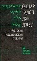 Книга Онцар гадон дэр дзод. Тибетский медицинский трактат