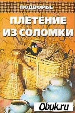 Книга Плетение из соломки – от деда Василия
