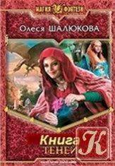 Книга Книга Книга теней