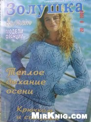 Журнал Золушка вяжет №8 2007 Модели Франции