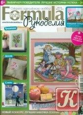 Книга Formula рукоделия № 8(53) 2013
