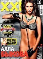 Журнал XXL №9 (сентябрь), 2013 / Россия