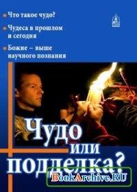 Книга Чудо или подделка.