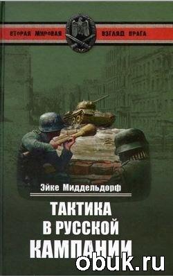 Книга Тактика в русской кампании