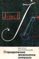 Книга Гернет М.М., Ратобыльский В.Ф. - Определение моментов инерции djvu 3,8Мб
