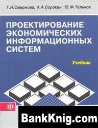 Книга Проектирование экономических информационных систем djvu 6,8Мб