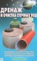 Книга В.С. Самойлов - Дренаж и очистка сточных вод pdf 14,78Мб